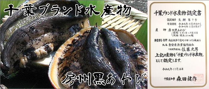千葉ブランド水産物 房州黒アワビ