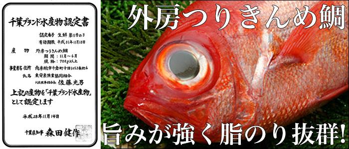千葉ブランド水産物 外房つりきんめ鯛