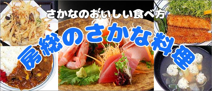 海鮮 料理 レシピ