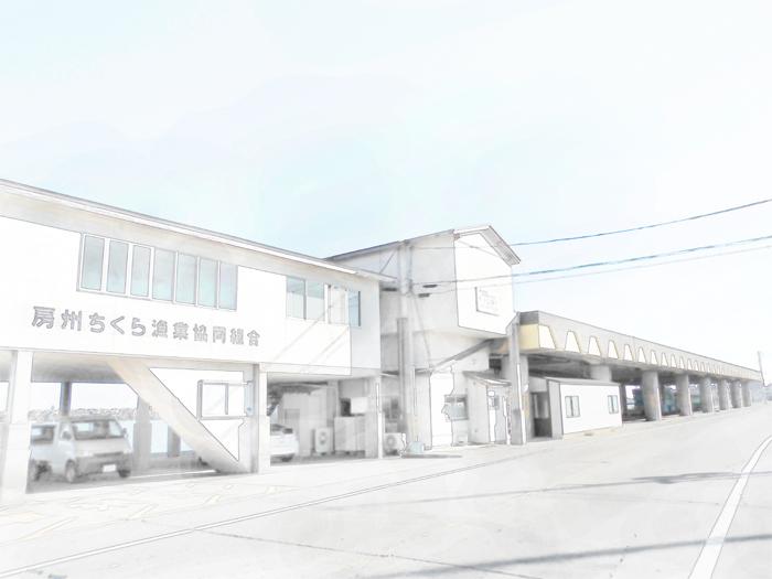 東安房漁協 中央出張所