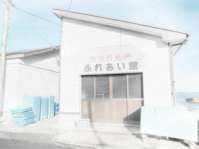 東安房漁協 原事業所