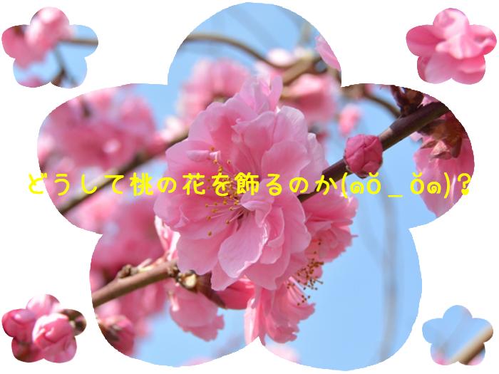 桃の花 ひな人形 ひな祭り 行事 桃の節句