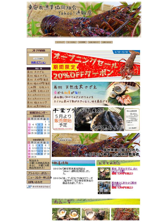 東安房漁協 Yahoo!通販店 オープン 20%OFFクーポン