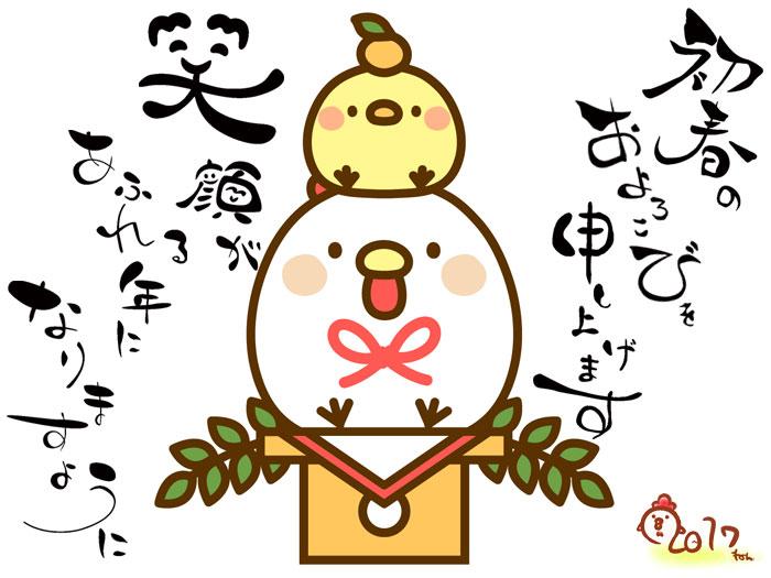 年賀 元旦 南房総 千倉 漁協
