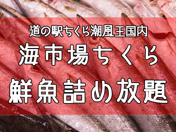 南房総,千倉,道の駅,魚,海市場ちくら
