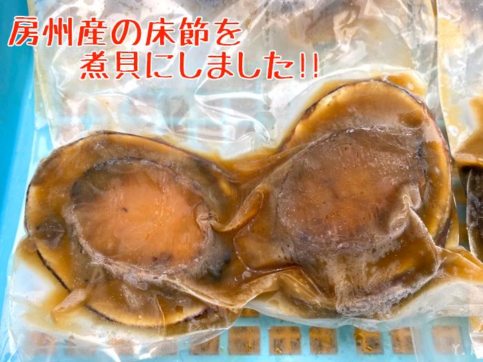 房州産味付煮貝数量限定販売