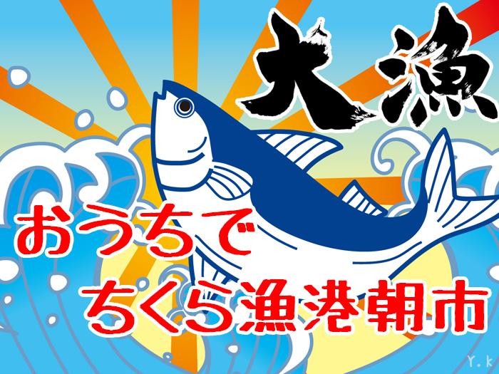南房総,千倉,朝市,魚,漁協