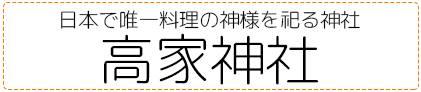 日本で唯一料理の神様を祀る神社 高家神社(たかべじんじゃ)
