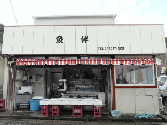 南房総 和田 魚屋 鮮魚 魚伴