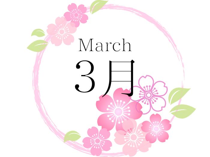 3月 行事 南房総 東安房 漁協