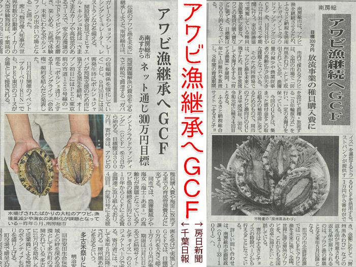 アワビ漁継承へGCF